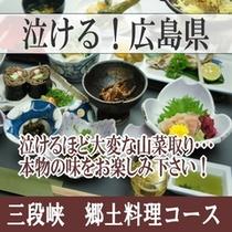 【泣ける!広島県】三段峡郷土料理コース