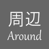 ◆周辺観光のご案内◆