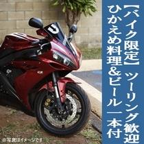 【バイク限定】ツーリング大歓迎★ひかえめ郷土料理&ビール1本付(夕朝食付)