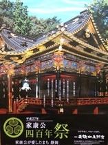 徳川家康公顕彰四百年祭