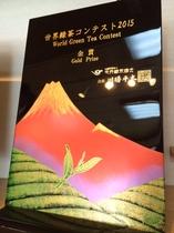 2015年のお茶コンテストでの金賞受賞:(小島茶店)