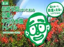 """中高年登山者のアイドル""""岩崎元郎""""さん"""