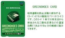 グリーンシューズクオカード