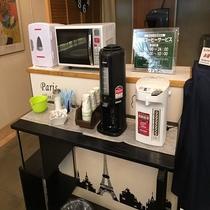 無料コーヒー、電子レンジ