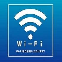 全部屋WiFi対応