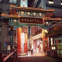 新地中華街 観光地