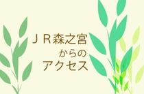 JR森ノ宮駅からホテルまでのアクセス