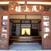 浅間温泉 尾上の湯旅館のイメージ