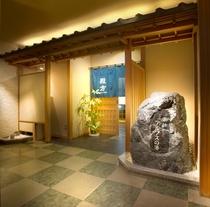 大浴場「豪壮アルプスの湯」入口
