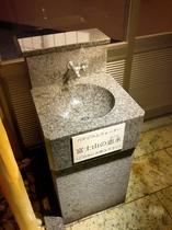 大浴場「豪壮アルプスの湯」富士山天然水飲水所