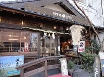 阿蘇神社の横参道の店(郷土料理 そば処 阿蘇はなびし)