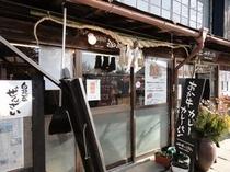 阿蘇神社の横参道の店(古民家 旧緒方屋 林檎のはな)
