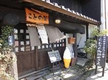阿蘇神社の横参道の店(ぎゃらりぃ喫茶 ことの葉)