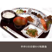 手作り和朝食(日替わり)