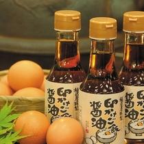 卵かけ専用オリジナル醤油