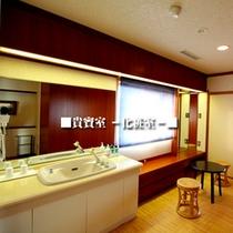 ■貴賓室 -化粧室-■