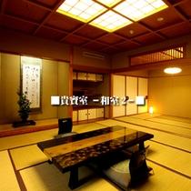 ■貴賓室 -和室2-■