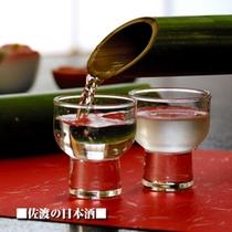 ■佐渡の日本酒■
