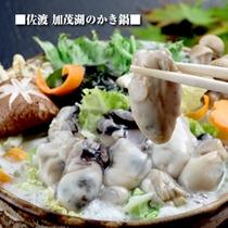 ■佐渡 加茂湖のかき鍋■