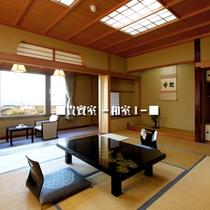 ■貴賓室 -和室1-■
