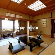 ■本館一般客室■