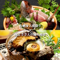 ■お刺身大漁盛り×鮑とさざえの踊り焼き■