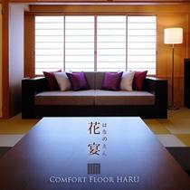 6階コンフォートルーム「はる」 40㎡(禁煙)
