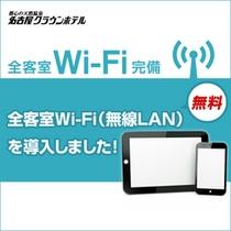 高速WiFi(無線LAN)完備 無料です