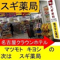 【順路4】 スギ薬局 周辺に飲食店多数アリ!