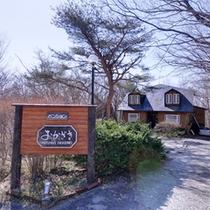 *那須の雄大な自然に囲まれた別荘地に佇む当館。美味しいお食事と心温まるおもてなしが◎