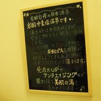 【温泉】階段途中の女将お手製POP!ぜひご覧ください!