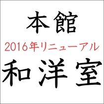 本館和洋室(2016年5月リニューアル!)