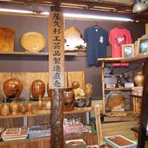 【お土産処】屋久杉工芸品やおみやげ品の数々!