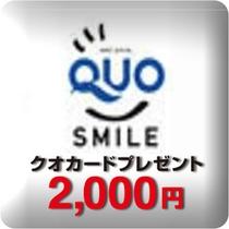 クオカード¥2000