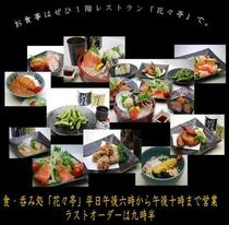 ≪夕食レストラン 花々亭≫ メニュー豊富な花々亭!!