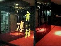 ★TV朝日・スーパーJチャンネルで全国放映された話題の和風ビジネスホテル