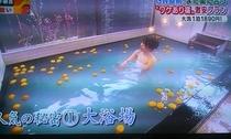 ★本店・舞凛館の大浴場