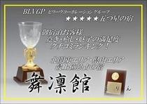 ★BLVグループ★各賞受賞★五つ星の宿★