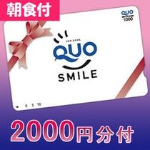 【QUOカード2000円分】付きプラン≪朝食付き≫
