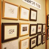 館内には『相田みつを』さん『中島潔』さん『片岡鶴太郎』さん等の作品を展示しております。