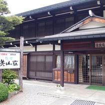 【外観】新平湯の中心地に位置する宿『美山荘』
