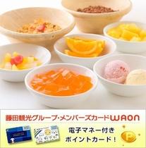 フルーツやメロンゼリー、アイスクリームも