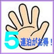 5連泊以上でお得!5連泊プラン☆素泊まり☆