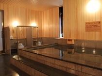 めぐみの湯 浴槽