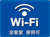 全客室にWi-Fi完備