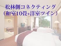 松林側コネクティングルームイメージ