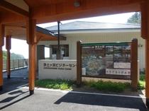 浄土ヶ浜ビジターセンター