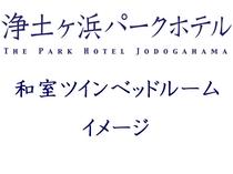 和室ベッドツインルーム (タイトル)