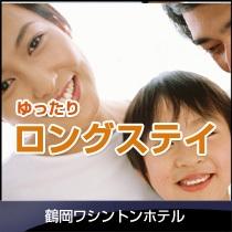 ロングステイプラン☆【12:00チェックイン〜12:00チェックアウト】朝食付