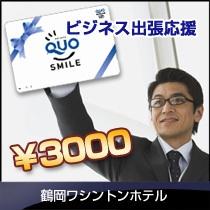 ビジネス出張応援 QUOカード3000円付プラン